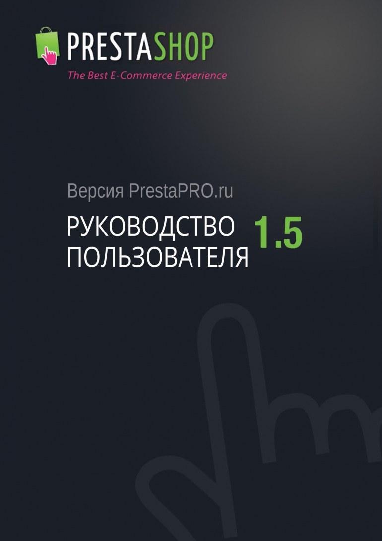 Guide PrestaShop 1.5 - Russian (Now free)