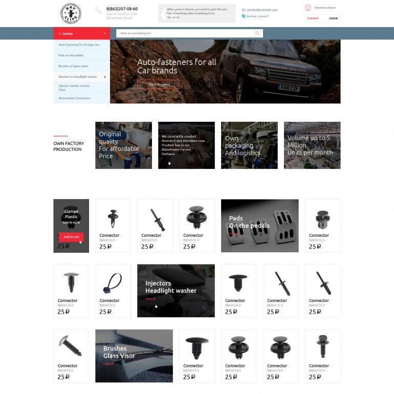 PrestaShop Responsive Spare Parts Theme